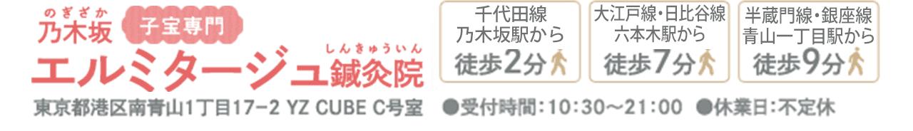乃木坂エルミタージュ鍼灸院