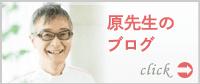 原先生のブログ