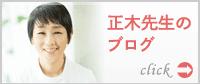正木先生のブログ